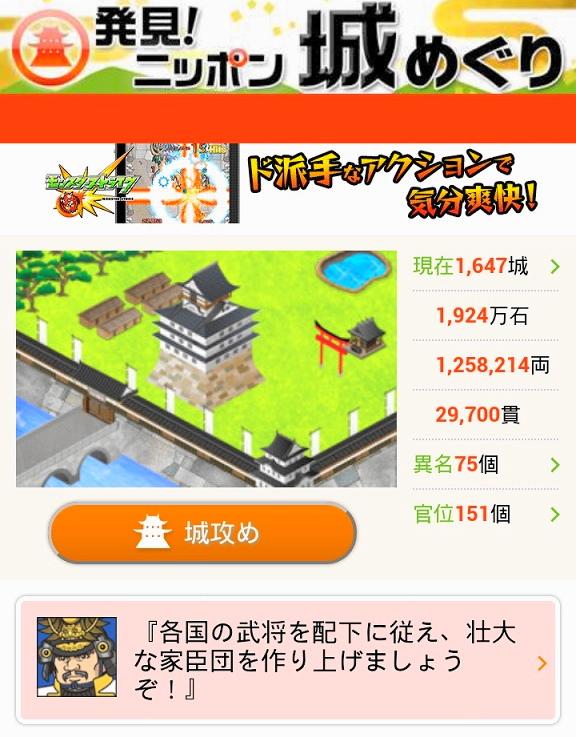 クイズ ニッポン 城 めぐり